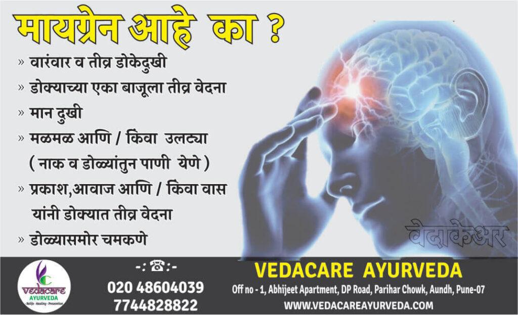 best ayurvedic treatment for migraine in india